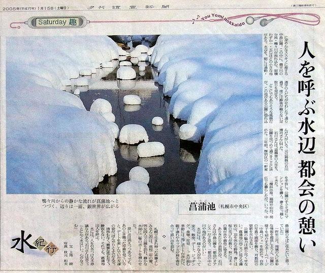 050115yomiuri.jpg