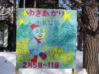 130116yukiakari3.jpg