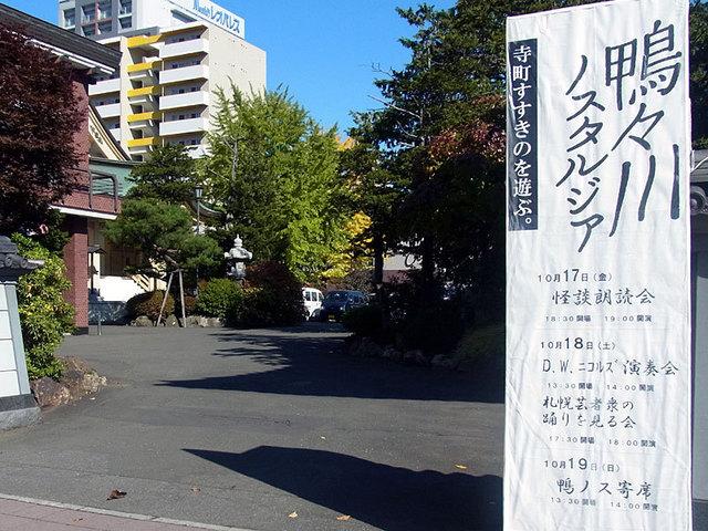141018kamonosu8.jpg