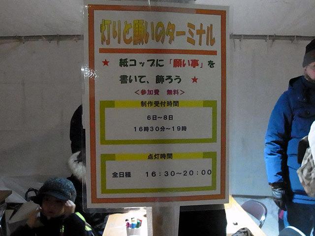 150206akari3.jpg