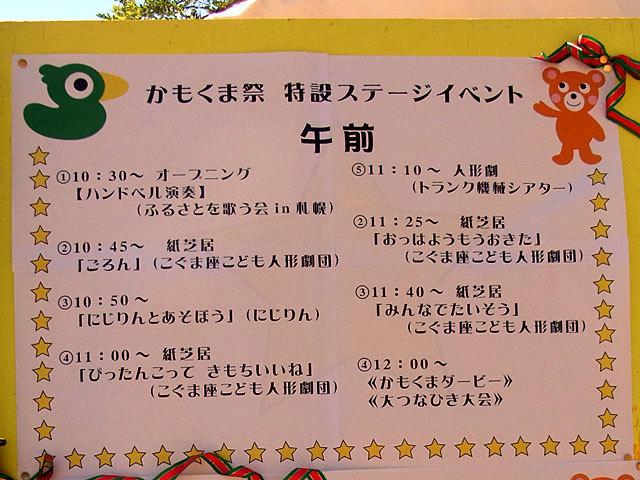 150705kamokuma2.jpg