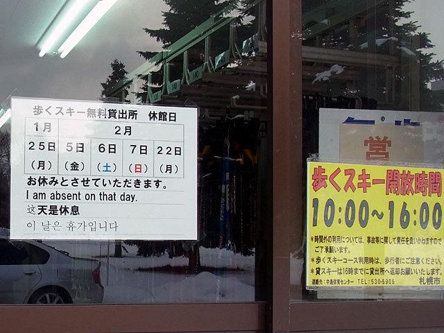 160104arukusuki7.jpg