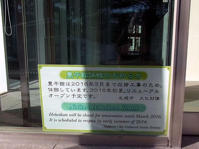 160131houheikan8.jpg