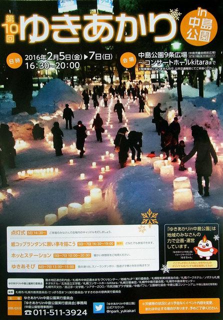 160205yukiakakaritirasi.tp.jpg
