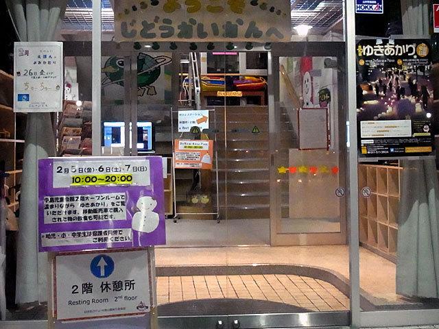 160205yukiakari5.jpg