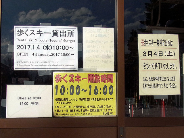 170101arukusuki6.jpg