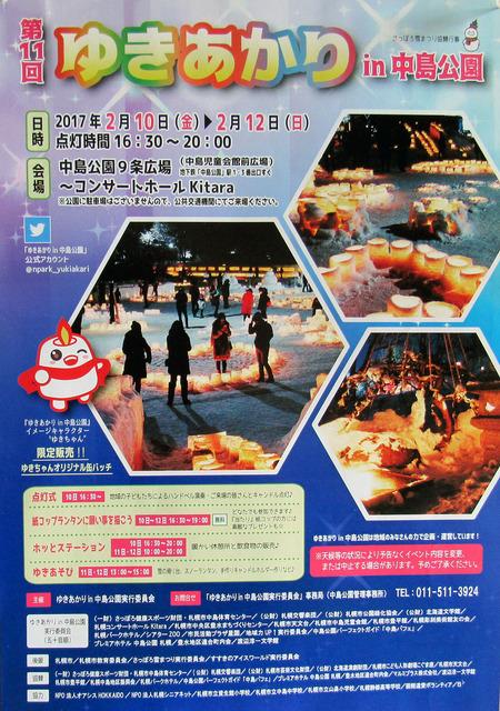 170121yukiakari.jpg