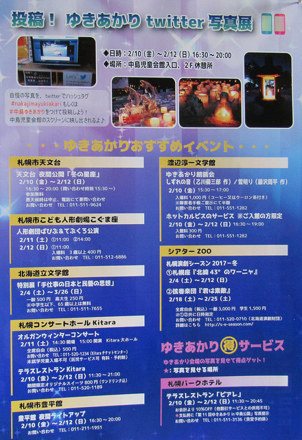 170121yukiakari2.jpg