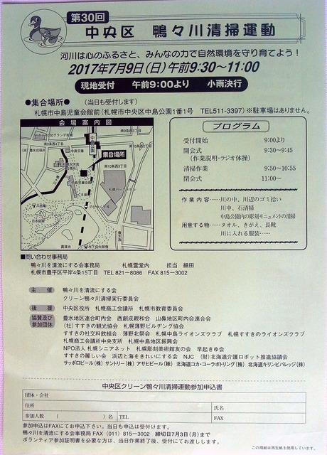170629kamokamogawaseisoutir.jpg