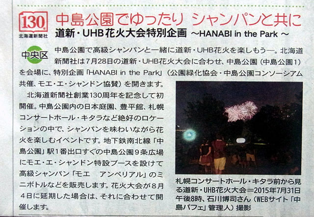 170707dousinhanabi-thumbnail2.jpg