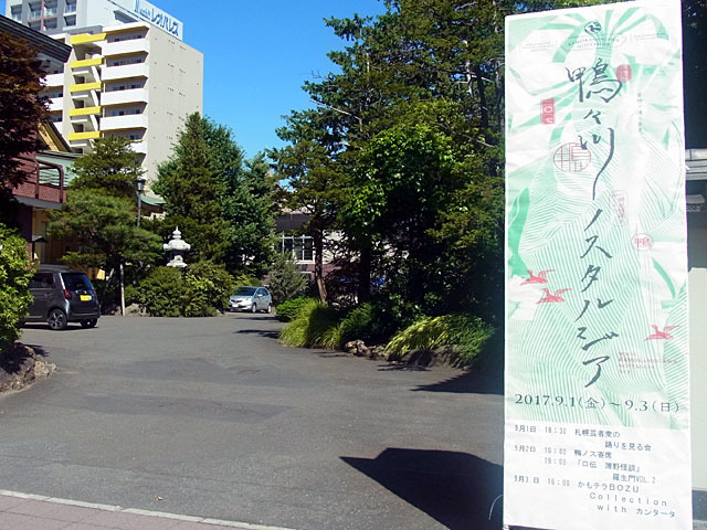 170902kamonosu8.jpg
