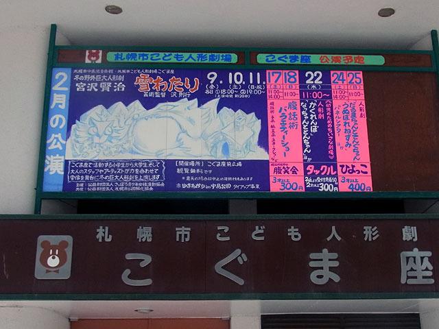180206yukiwatari.jpg