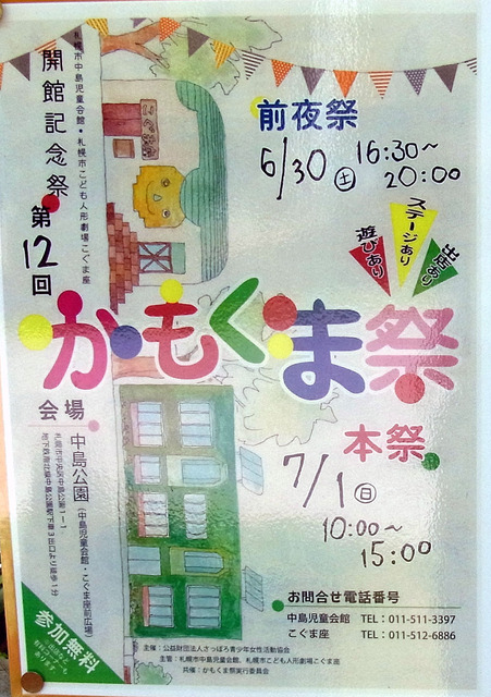 180504kamokuma1.jpg