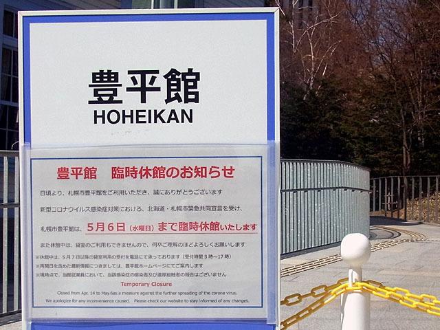 200414houheikan.jpg