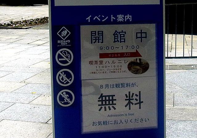 200801houheikan2.jpg