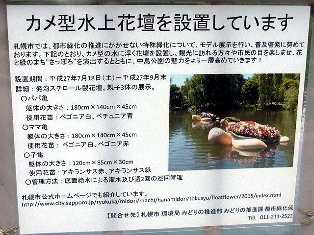 150718suijokadan-thumbnail2.jpg