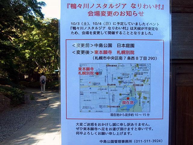 151003nariwaimura.jpg