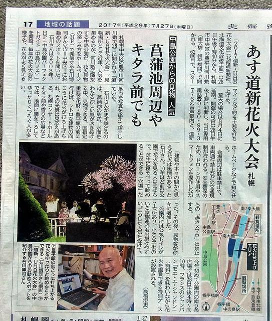 170727shuzai-thumbnail2.jpg