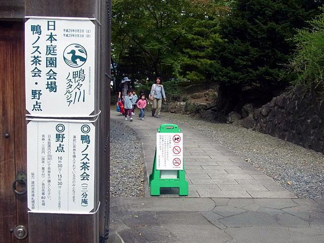 170902kamonosu6-thumbnail2.jpg