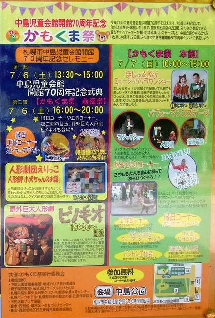 190627kamokumasai2-thumbnail2.jpg