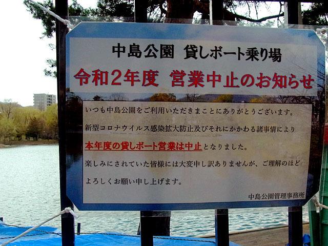 200423botochusi.jpg