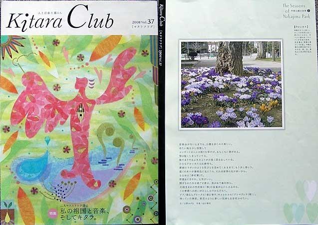 kitaraclub.jpg
